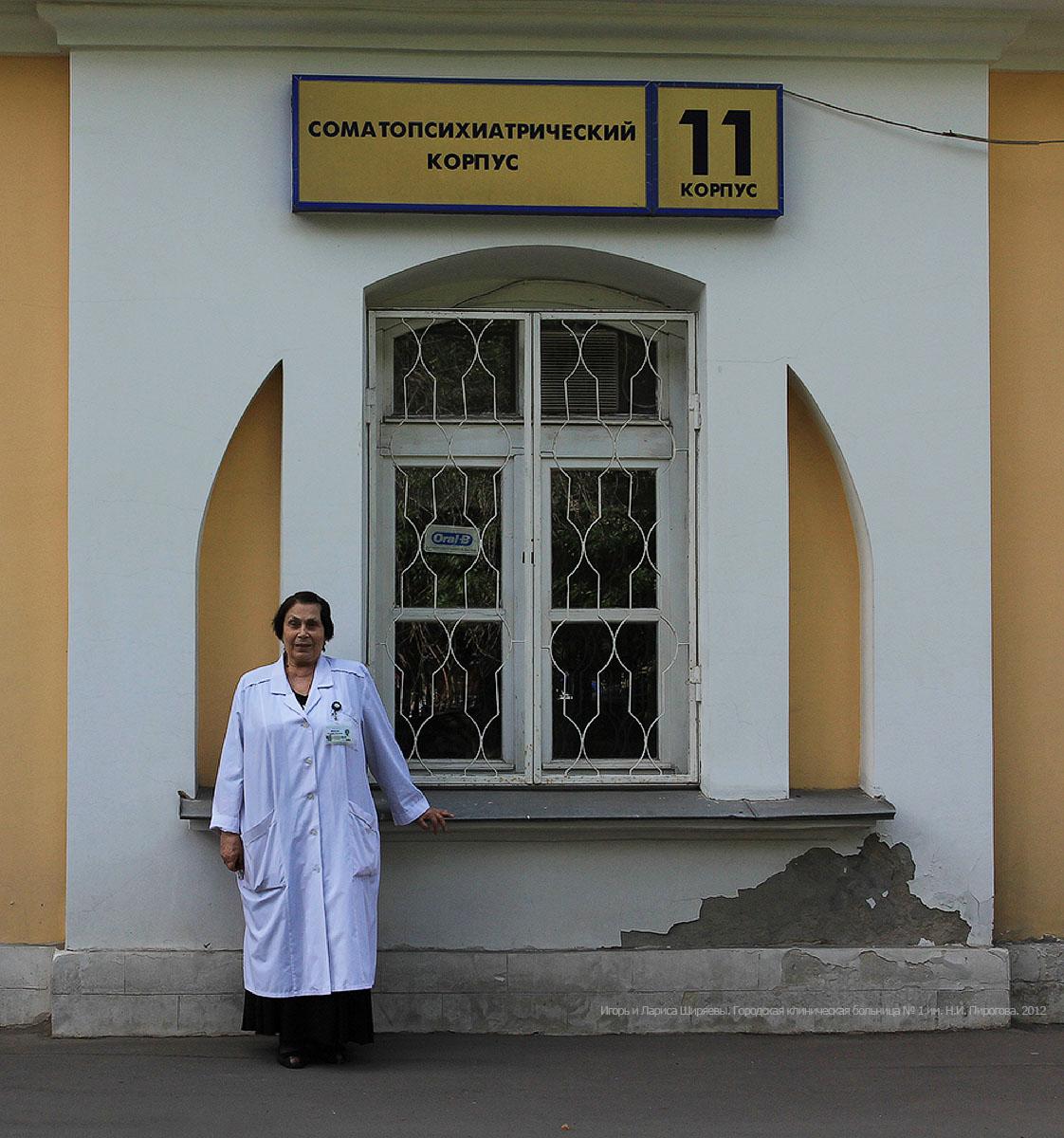 1-ая градская больница 10 корпус вязать