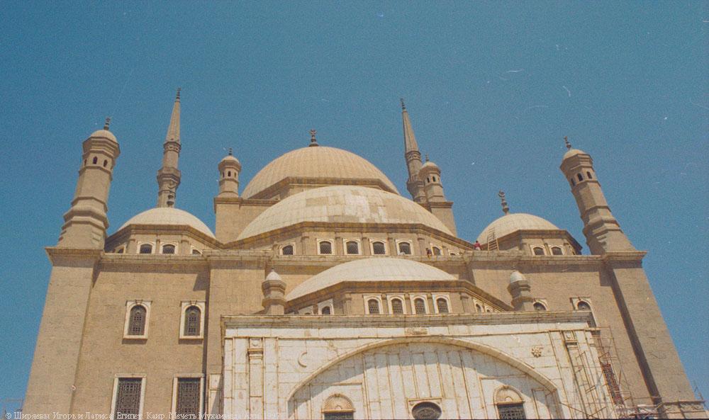 Египет. Каир. Мечеть Мухаммеда Али.