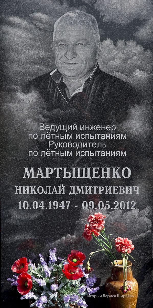 Мемориал «Быково»: катастрофа Sukhoi Superjet 100